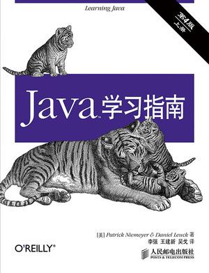 Java学习指南 PDF格式高清电子书免费下载