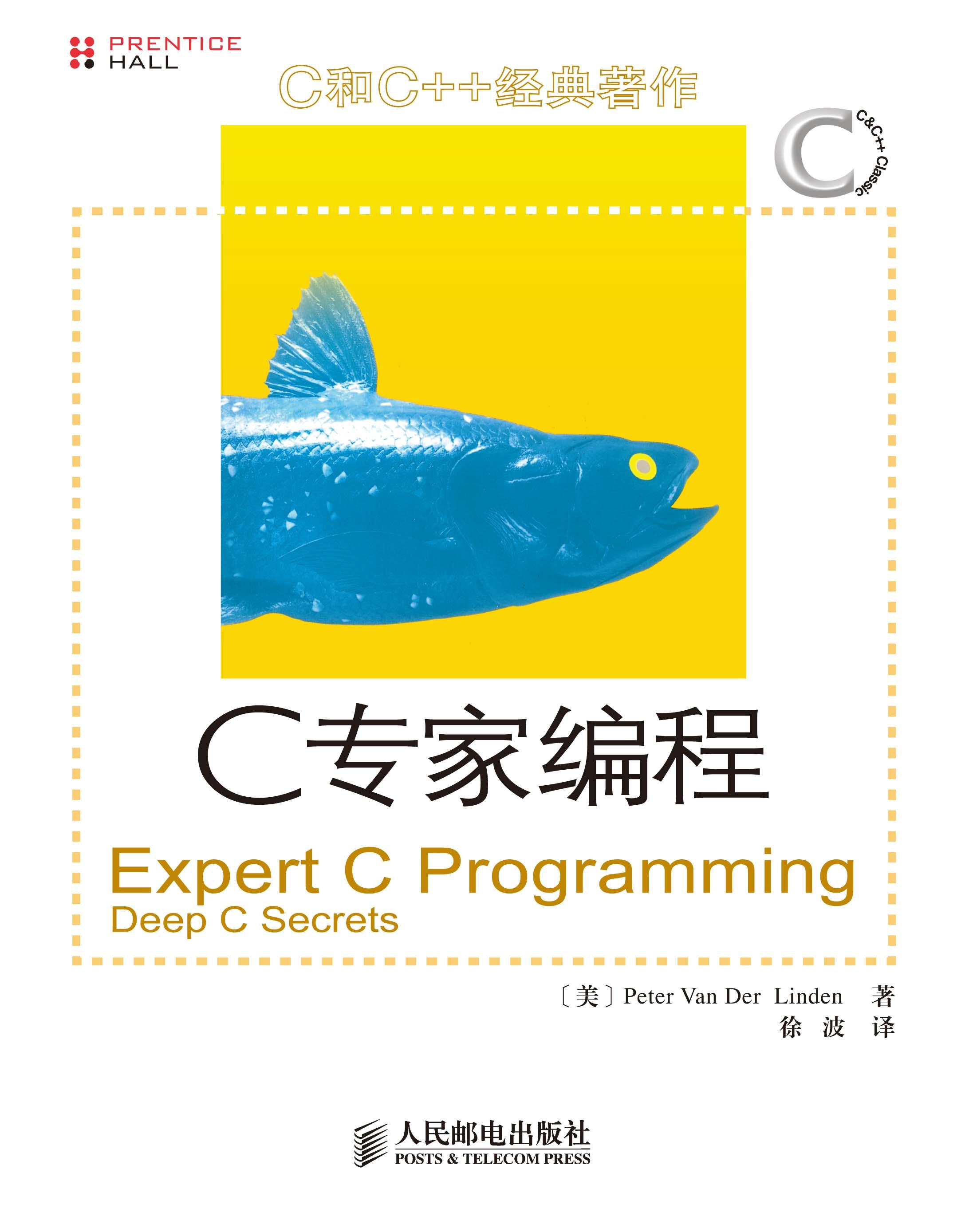 C专家编程 PDF格式高清电子书免费下载