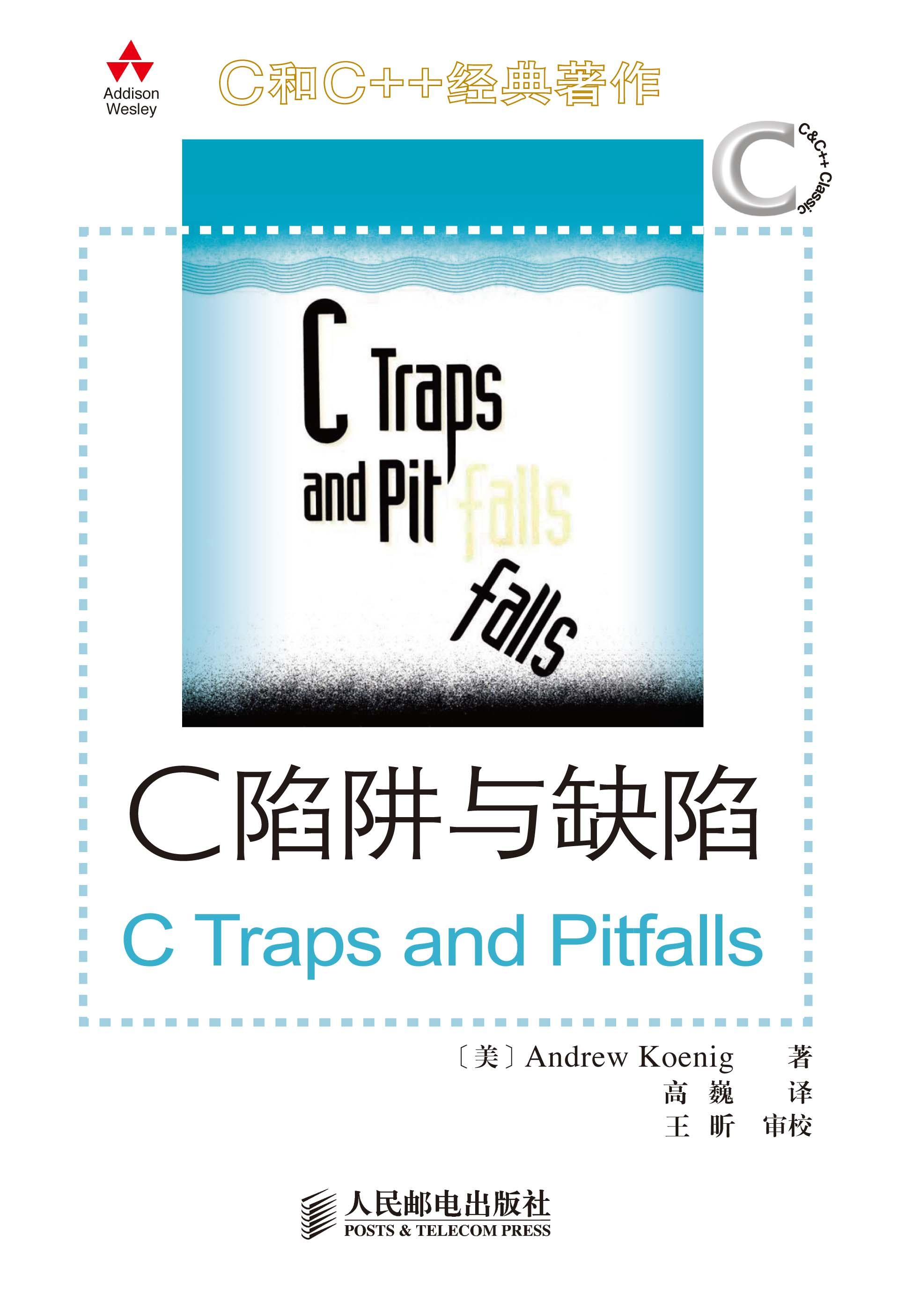 C陷阱与缺陷 PDF格式高清电子书免费下载
