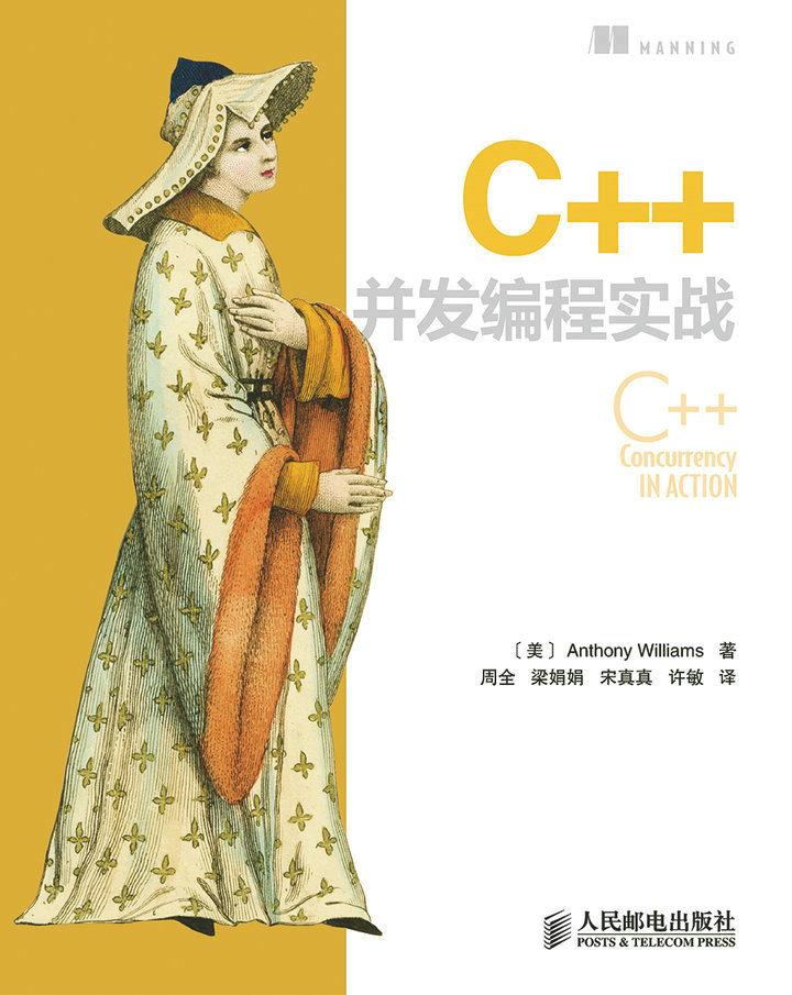 C++并发编程实战 PDF格式高清电子书免费下载
