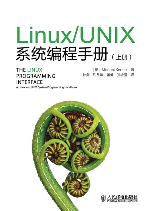 Linux/UNIX系统编程手册(上、下册) PDF格式高清电子书免费下载