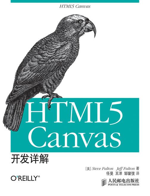HTML5 Canvas开发详解 PDF格式高清电子书免费下载