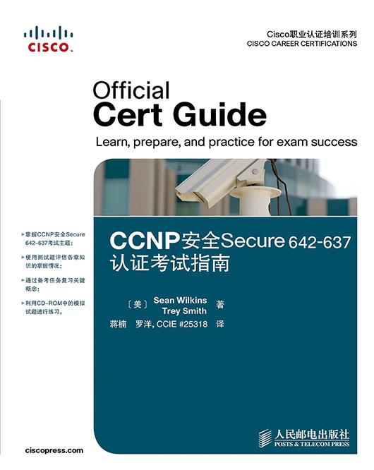 CCNP安全Secure 642-637认证考试指南 PDF格式高清电子书免费下载