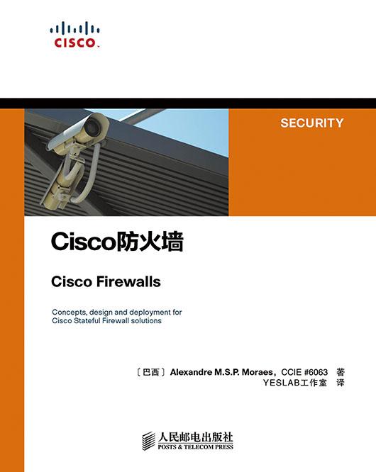 Cisco防火墙 PDF格式高清电子书免费下载
