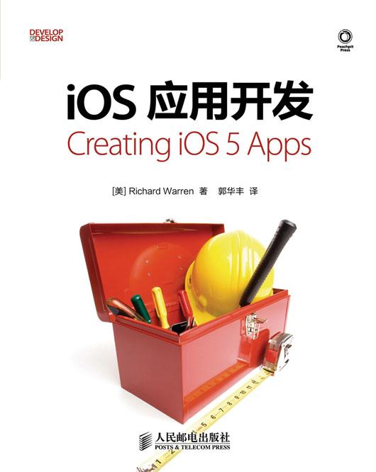 iOS应用开发 PDF格式高清电子书免费下载