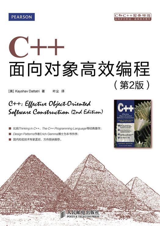 C++面向对象高效编程(第2版) PDF格式高清电子书免费下载