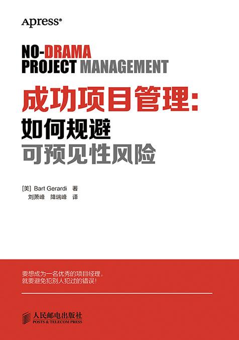 成功项目管理:如何规避可预见性风险 PDF格式高清电子书免费下载