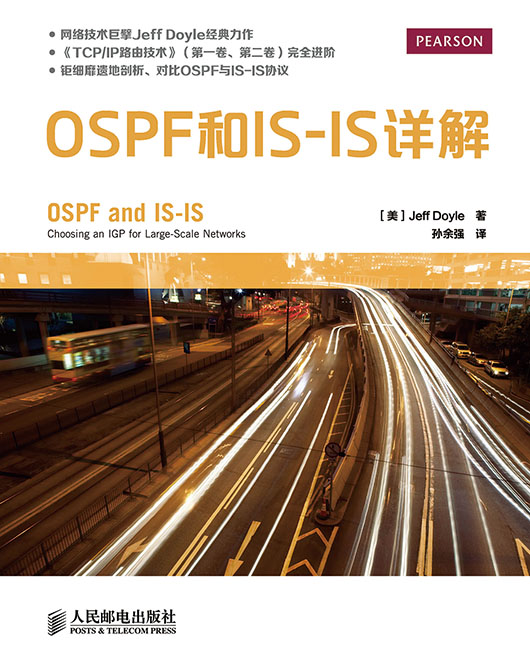 OSPF和IS-IS详解 PDF格式高清电子书免费下载