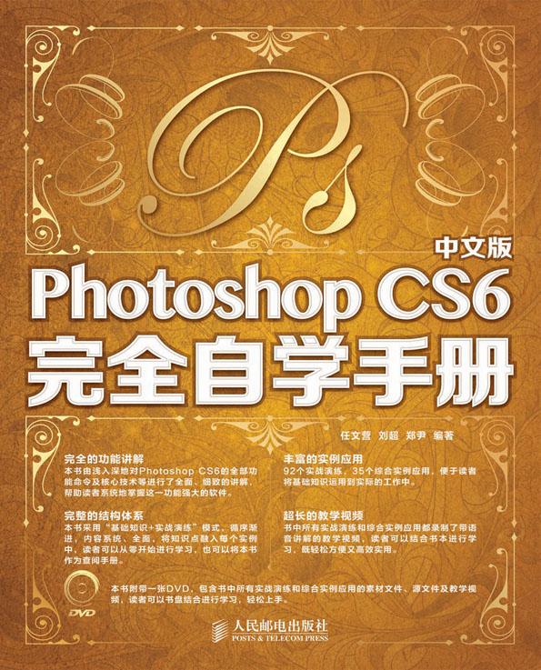 中文版Photoshop CS6完全自学手册 PDF格式高清电子书免费下载