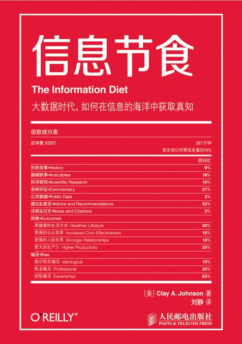 信息节食 PDF格式高清电子书免费下载