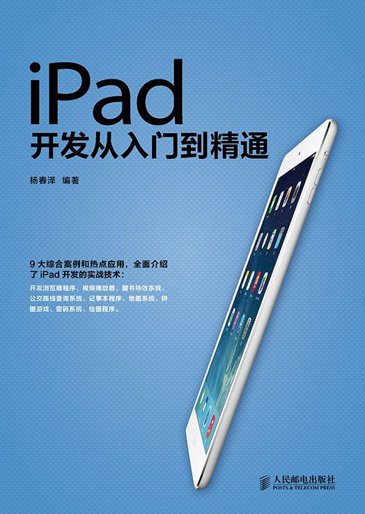 iPad开发从入门到精通 PDF格式高清电子书免费下载