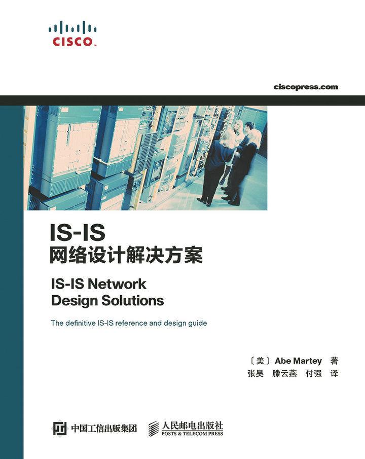 IS-IS网络设计解决方案 PDF格式高清电子书免费下载