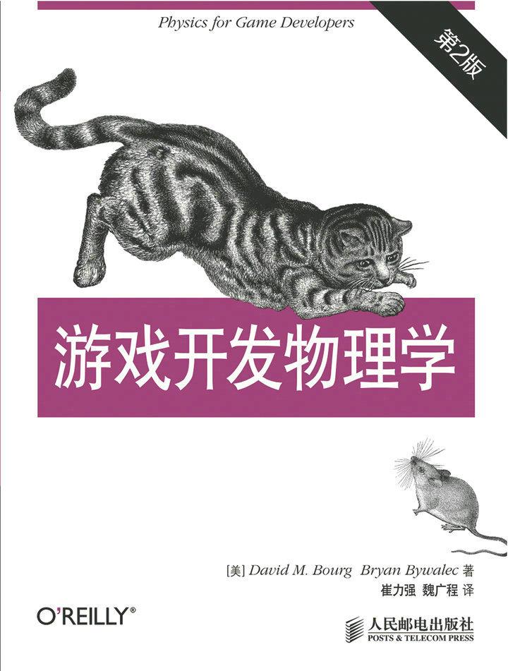 游戏开发物理学(第2版) PDF格式高清电子书免费下载