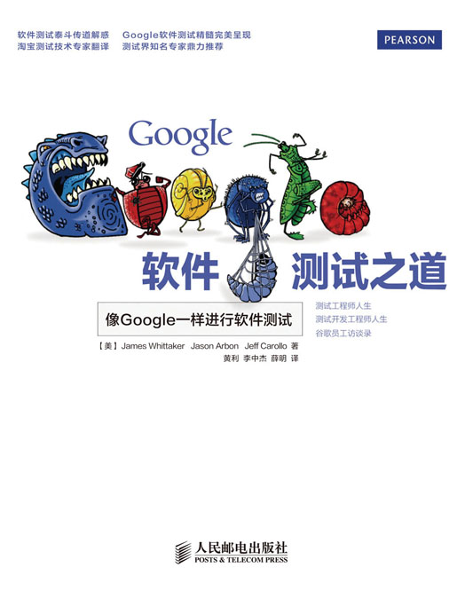 Google软件测试之道 PDF格式高清电子书免费下载