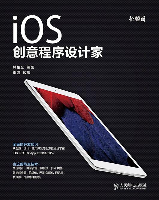 iOS创意程序设计家 PDF格式高清电子书免费下载