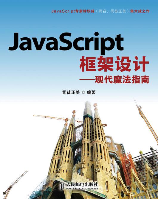 JavaScript框架设计 PDF格式高清电子书免费下载