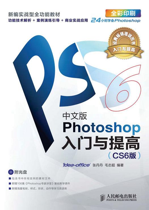 中文版Photoshop入门与提高(CS6版) PDF格式高清电子书免费下载