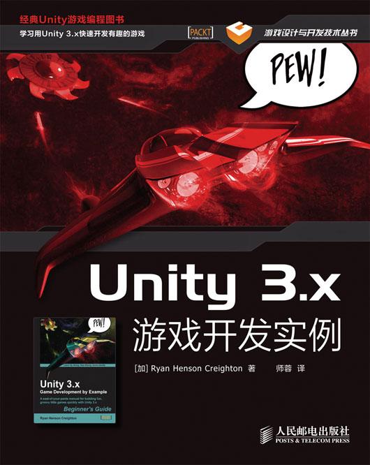 Unity 3.x游戏开发实例 PDF格式高清电子书免费下载