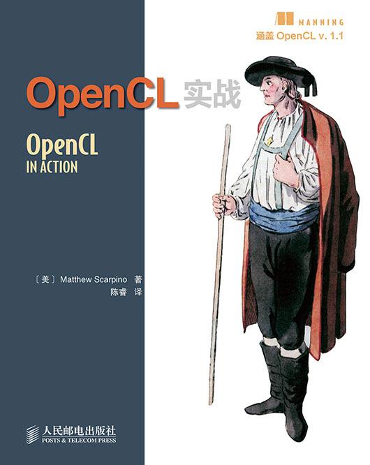 OpenCL实战 PDF格式高清电子书免费下载