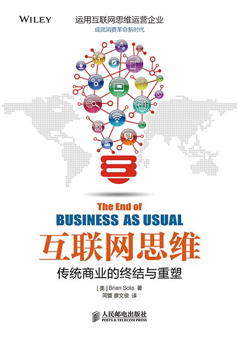 互联网思维——传统商业的终结与重塑 PDF格式高清电子书免费下载