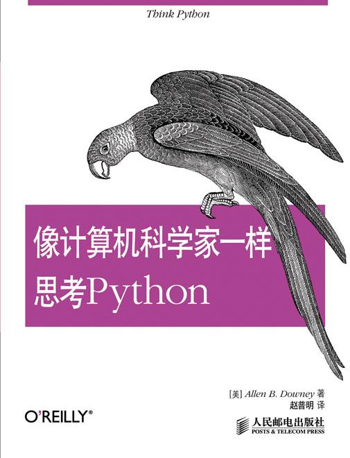 像计算机科学家一样思考Python PDF格式高清电子书免费下载