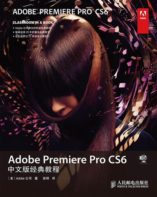 Adobe Premiere Pro CS6中文版经典教程 PDF格式高清电子书免费下载