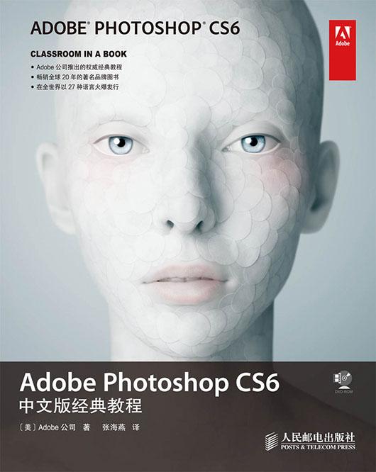 Adobe Photoshop CS6中文版经典教程 PDF格式高清电子书免费下载