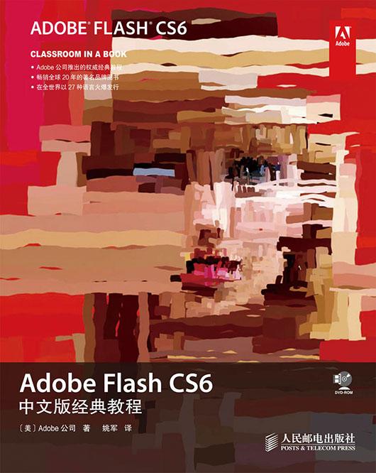 Adobe Flash CS6中文版经典教程 PDF格式高清电子书免费下载