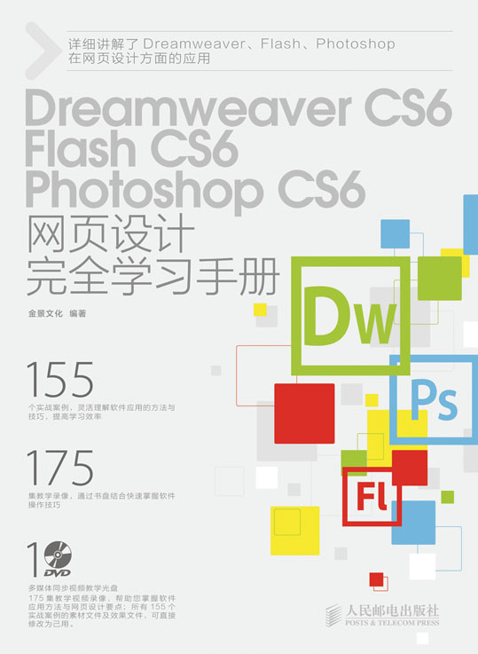 Dreamweaver CS6、Flash CS6、Photoshop CS6网页设计完全学习手册 PDF格式高清电子书免费下载