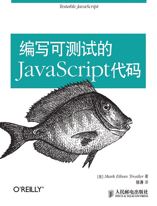 编写可测试的JavaScript代码 PDF格式高清电子书免费下载