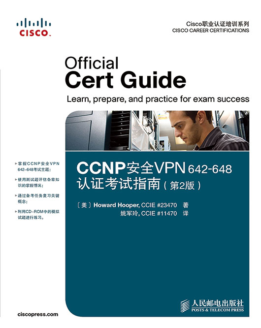 CCNP安全VPN 642-648认证考试指南(第2版) PDF格式高清电子书免费下载