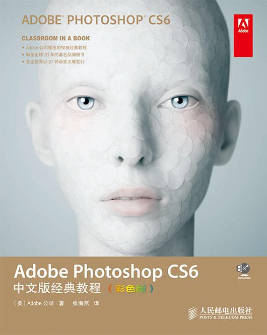 Adobe Photoshop CS6中文版经典教程(彩色版) PDF格式高清电子书免费下载
