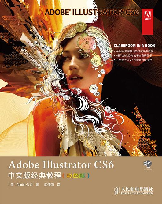 Adobe Illustrator CS6中文版经典教程(彩色版) PDF格式高清电子书免费下载