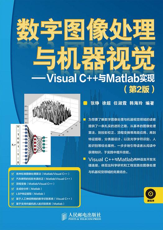数字图像处理与机器视觉——Visual C++与Matlab实现(第2版) PDF格式高清电子书免费下载