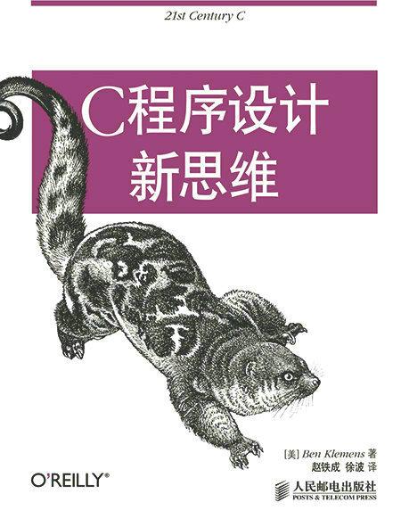 C程序设计新思维 PDF格式高清电子书免费下载