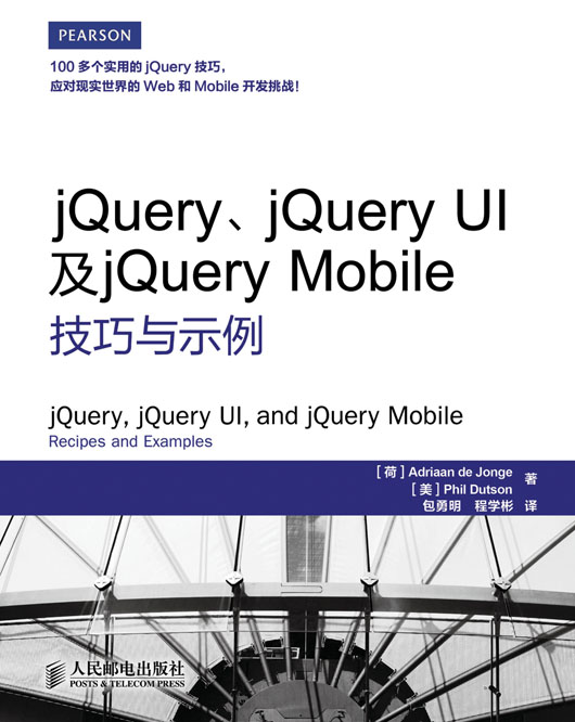 jQuery、jQuery UI及jQuery Mobile技巧与示例 PDF格式高清电子书免费下载