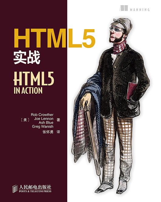 HTML5实战 PDF格式高清电子书免费下载
