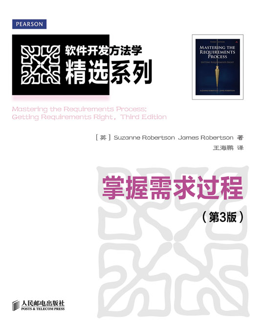 掌握需求过程(第3版) PDF格式高清电子书免费下载