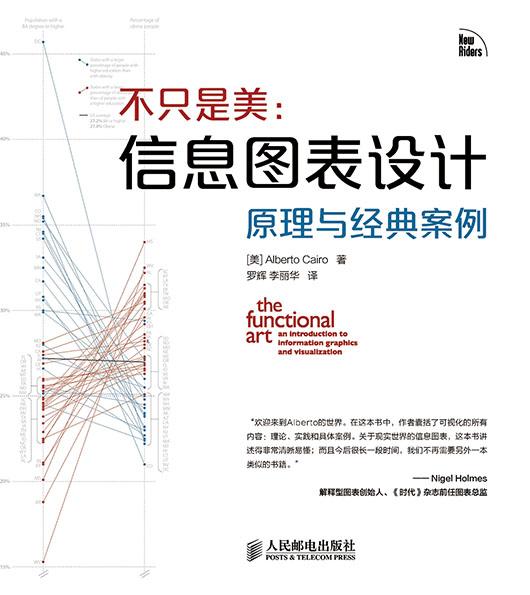 不只是美:信息图表设计原理与经典案例 PDF格式高清电子书免费下载