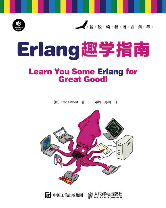 Erlang趣学指南 PDF格式高清电子书免费下载