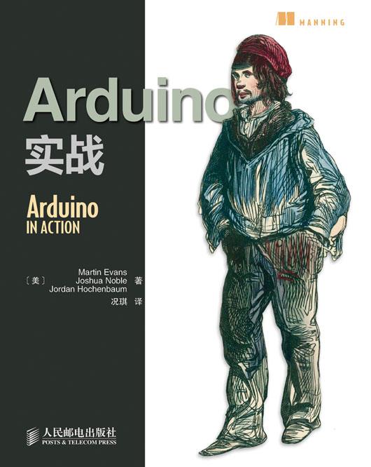 Arduino实战 PDF格式高清电子书免费下载
