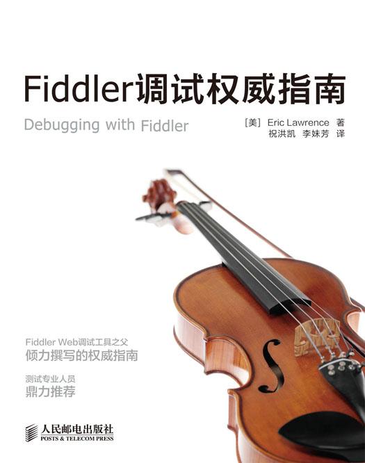 Fiddler调试权威指南 PDF格式高清电子书免费下载