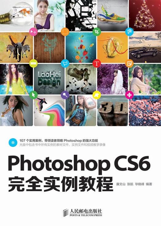Photoshop CS6完全实例教程 PDF格式高清电子书免费下载
