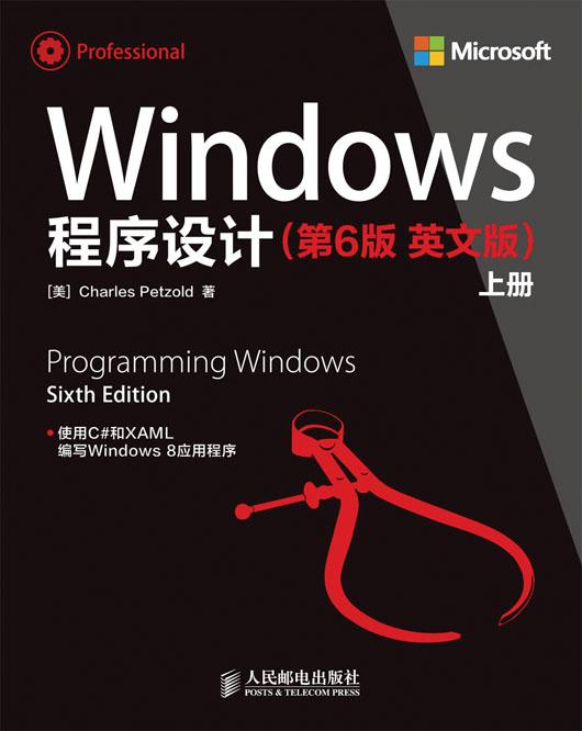 Windows 程序设计(第6版 英文版) PDF格式高清电子书免费下载
