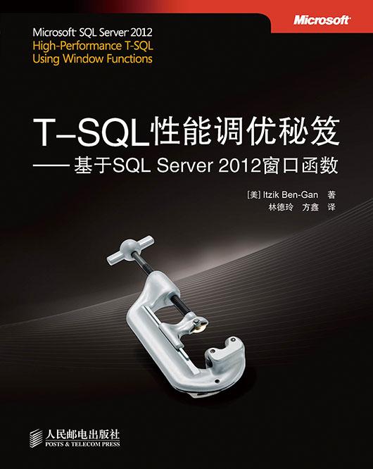 T-SQL性能调优秘笈——基于SQL Server 2012 窗口函数 PDF格式高清电子书免费下载