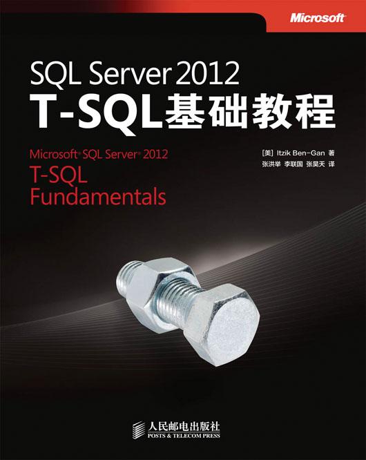 SQL Server 2012 T-SQL基础教程 PDF格式高清电子书免费下载
