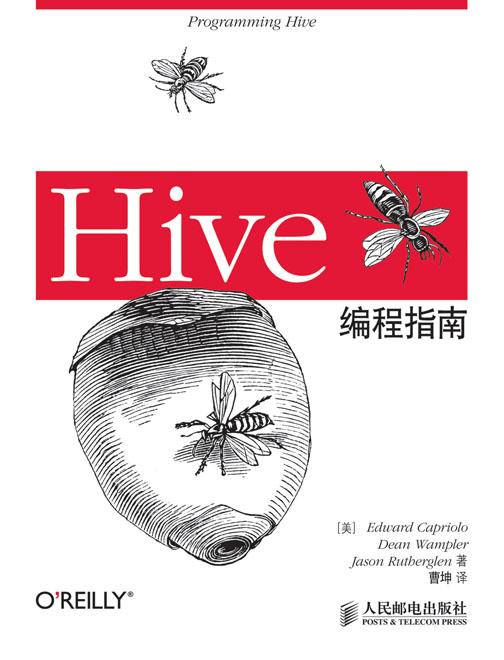 Hive编程指南 PDF格式高清电子书免费下载