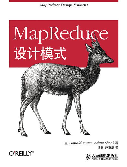 MapReduce设计模式 PDF格式高清电子书免费下载