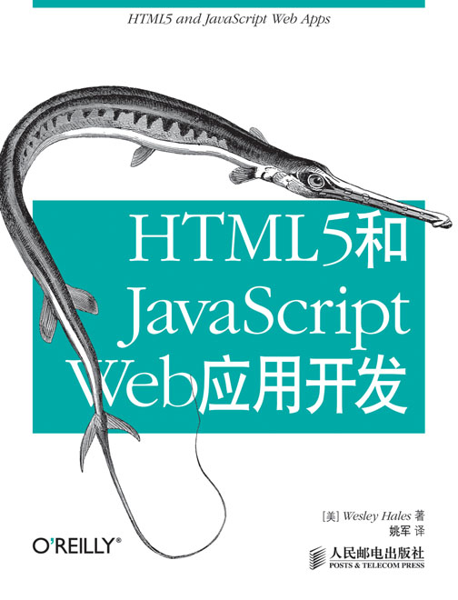 HTML5和JavaScript Web应用开发 PDF格式高清电子书免费下载