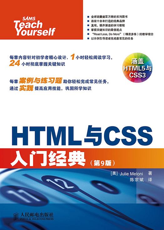 HTML与CSS入门经典(第9版) PDF格式高清电子书免费下载